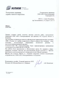 """Отзыв о деятельности ПО """"Электромашина"""" - 15"""