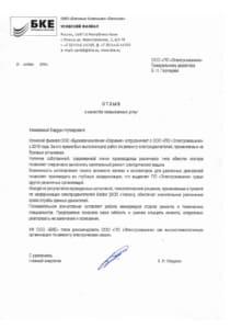 """Отзыв о деятельности ПО """"Электромашина"""" - 13"""