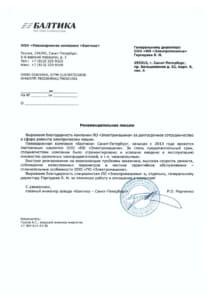 "Отзыв о ПО ""Электромашина"" - 12"