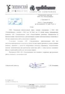 "Отзыв о ПО ""Электромашина"" - 24"