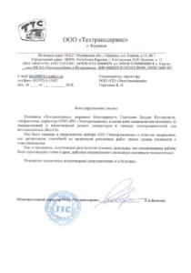 """Отзыв о деятельности ПО """"Электромашина"""" - 23"""