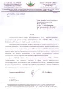 "Отзыв о ПО ""Электромашина"" - 10"
