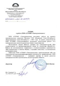 """Отзыв о деятельности ПО """"Электромашина"""" - 7"""