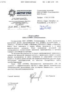 """Отзыв о деятельности ПО """"Электромашина"""" - 5"""