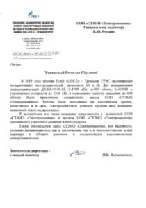 "Отзыв о ПО ""Электромашина"" - 4"