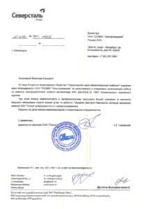 """Отзыв о деятельности ПО """"Электромашина"""" - 3"""