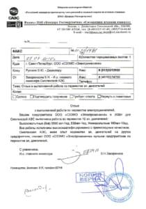 "Отзыв о ПО ""Электромашина"" - 2"